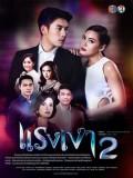 st1719 : ละครไทย แรงเงา 2 DVD 3 แผ่น