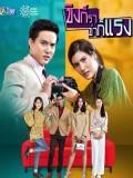 st1720 : ละครไทย ขิงก็รา ข่าก็แรง (2562) DVD 6 แผ่น