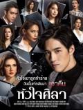st1721 : ละครไทย หัวใจศิลา (2562) DVD 5 แผ่น