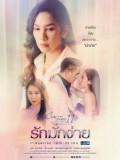 st1722 : ละครไทย Club Friday TheSeries 11 รักที่ไม่ได้ออกอากาศ ตอน รักมักง่าย DVD 1 แผ่น