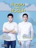 st1723 : ละครไทย คําตอบสําหรับสวรรค์ DVD 3 แผ่น