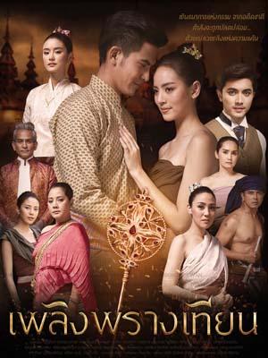 st1724 : ละครไทย เพลิงพรางเทียน DVD 4 แผ่น