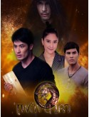 st1725 : ละครไทย เพลิงนาคา DVD 4 แผ่น