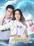 st1726 : ละครไทย มนตร์กาลบันดาลรัก DVD 4 แผ่น