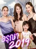 st1727 : ละครไทย อรุณา 2019 DVD 1 แผ่น