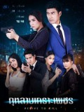 st1728 : ละครไทย กุหลาบเกราะเพชร DVD 4 แผ่น