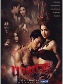 st1729 : ละครไทย นางมาร (ไนกี้+จั๊กจั่น) DVD 4 แผ่น