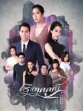st1730 : ละครไทย เรือมนุษย์ DVD 4 แผ่น