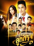 st1732 : ละครไทย ลูกกรุง DVD 5 แผ่น