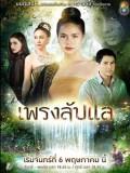 st1733 : ละครไทย เพรงลับแล DVD 5 แผ่น