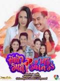 st1735 : ละครไทย ผู้บ่าวอินดี้ ยาหยีอินเตอร์ DVD 5 แผ่น