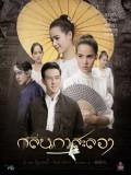 st1736 : ละครไทย กลิ่นกาสะลอง DVD 5 แผ่น