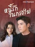 st1737 : ละครไทย หนี้รักในกรงไฟ DVD 6 แผ่น
