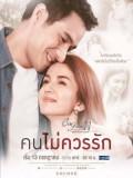 st1739 : ละครไทย Club Friday TheSeries 11 รักที่ไม่ได้ออกอากาศ ตอน คนที่ไม่ควรรัก DVD 1 แผ่น