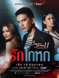 st1740 : ละครไทย Club Friday TheSeries 11 รักที่ไม่ได้ออกอากาศ ตอน รักโกหก DVD 1 แผ่น