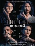 st1741 : ละครไทย The Collector คนประกอบผี DVD 1 แผ่น