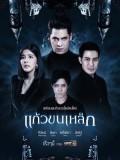 st1742 : ละครไทย แก้วขนเหล็ก DVD 5 แผ่น