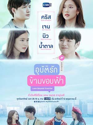 st1743 : ละครไทย อุบัติรักข้ามขอบฟ้า DVD 3 แผ่น