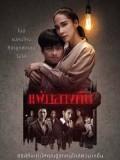 st1746 : ละครไทย SLEEPLESS SOCIETY THE SERIES ตอน แพ้กลางคืน DVD 3 แผ่น