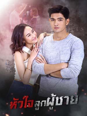 st1748 : ละครไทย หัวใจลูกผู้ชาย DVD 4 แผ่น