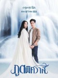 st1749 : ละครไทย ภูตพิศวาส (2562) DVD 4 แผ่น