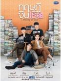 st1751 : ละครไทย ทฤษฎีจีบเธอ Theory of Love DVD 3 แผ่น
