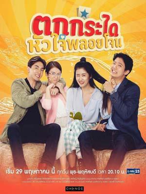 st1752 : ละครไทย ตกกระไดหัวใจพลอยโจน 2562 DVD 5 แผ่น