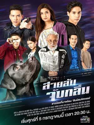 st1759 : ละครไทย สายลับจับกลิ่น DVD 4 แผ่น