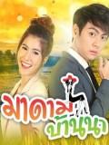 st1760 : ละครไทย มาดามบ้านนา DVD 5 แผ่น