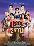 st1761 : ละครไทย ไลลาธิดายักษ์ DVD 7 แผ่น