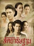 st1762 : ละครไทย สัตยาธิษฐาน DVD 4 แผ่น