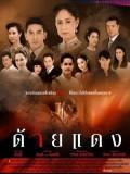 st1763 : ละครไทย ด้ายแดง DVD 5 แผ่น
