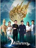 st1764 : ละครไทย มณีนาคา DVD 7 แผ่น