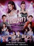 st1765 : ละครไทย เทพธิดาขนนก DVD 7 แผ่น