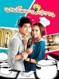 st1768 : ละครไทย นายยิ้มมะยมหวาน DVD 5 แผ่น