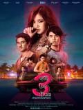 st1778 : ละครไทย 3 Will Be Free สามเราต้องรอด DVD 2 แผ่น
