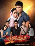 st1782 : ละครไทย ซีรี่ส์สุภาพบุรุษจอมโจร ตอน มธุรสโลกันตร์ DVD 6 แผ่น