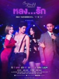 st1783 : ละครไทย Club Friday The Series 11 รักที่ไม่ได้ออกอากาศ ตอน หลงรัก DVD 1 แผ่น