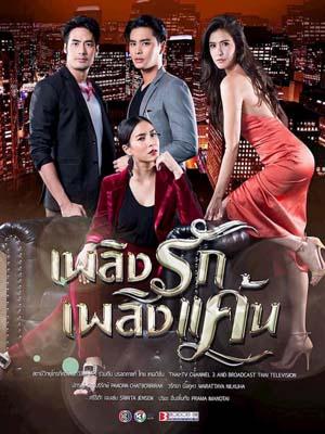 st1784 : ละครไทย เพลิงรักเพลิงแค้น DVD 6 แผ่น