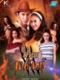 st1785 : ละครไทย ฝ่าดงพยัคฆ์ DVD 6 แผ่น