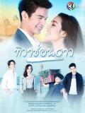 st1786 : ละครไทย ทิวาซ่อนดาว DVD 5 แผ่น