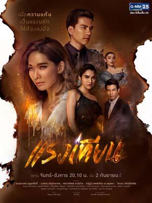 st1791 : ละครไทย แรงเทียน DVD 5 แผ่น