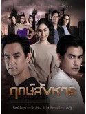 st1792 : ละครไทย ฤกษ์สังหาร DVD 5 แผ่น
