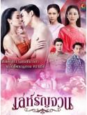 st1796 : ละครไทย เล่ห์รัญจวน DVD 6 แผ่น