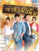 st1799 : เจ้าสัวมั่วนิ่ม DVD 5 แผ่น