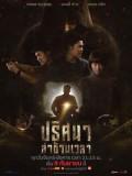 St1813 : ปริศนาล่าข้ามเวลา Tunnel DVD 4 แผ่น