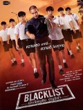 St1816 : BLACKLIST นักเรียนลับ บัญชีดำ DVD 3 แผ่น