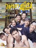 St1835 : ใจกลางเมือง Bangkok Buddies DVD 3 แผ่น