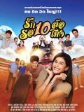 St1881 : รัก 10 ล้อ รอ 10 โมง DVD 5 แผ่น
