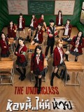 St1913 : ห้องนี้...ไม่มีห่วย The Underclass DVD 2 แผ่น